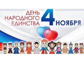 Поздравляем С Днем Народного Единства!