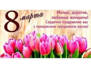 Поздравляем с первым Весенним Праздником 8 марта!