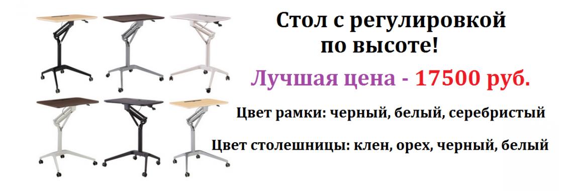 столы распродажа