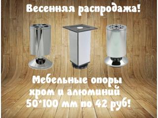 Весенняя распродажа в марте! Ножки по 42 рубля!